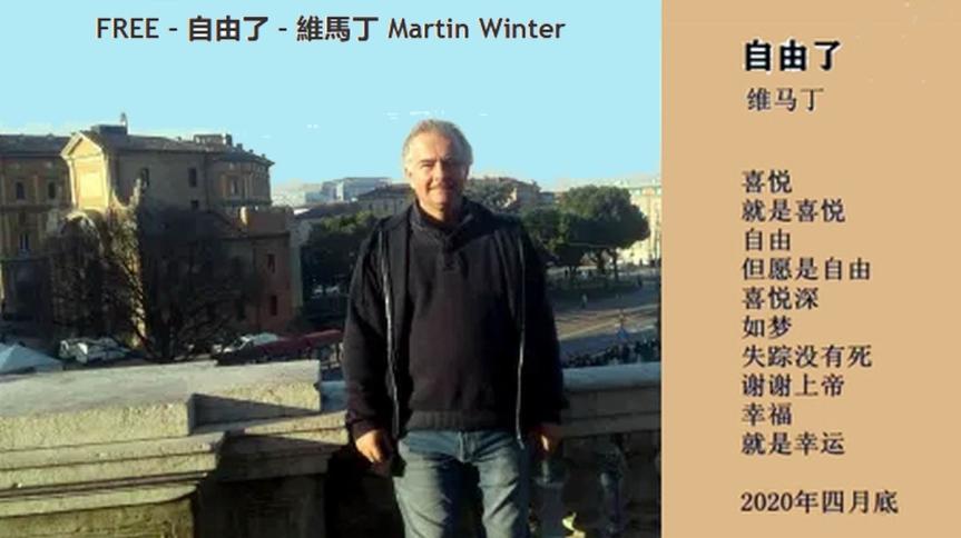 Martin Winter - Farzaneh Dorri